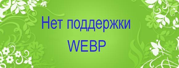 webp-ON-OFF